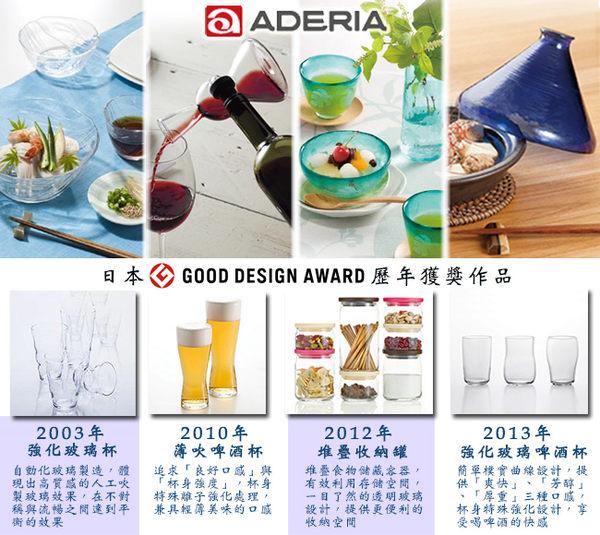 【ADERIA】多功能鮮果汁瓶450ml三件組
