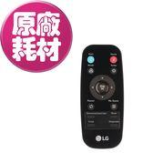 【LG樂金耗材】掃地機器人 遙控器