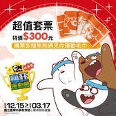 【親子同遊】卡通頻道猴塞雷!瘋狂運動會 單人票 買再送運動毛巾