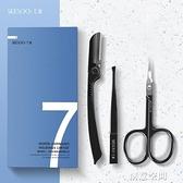七素修眉刀初學者修眉工具套裝全套安全型男女士防劃傷便攜刮眉刀 創意空間