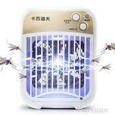 捕蚊燈 家用無輻射靜音迷沒免補蚊燈電動驅蚊器臥室去蚊蟲神器插電 igo 220V 1995生活雜貨