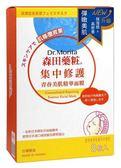 【森田藥粧】集中修護青春美肌精華面膜8片入x12盒(2210145P)
