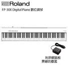 【非凡樂器】ROLAND FP-30X 88鍵電鋼琴 白色單琴 / 含單踏、琴罩、台製琴架、琴椅 / 公司貨保固