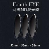全新現貨@攝彩@Fourth EYE 可調ND減光鏡 濾鏡 超薄鏡框 過濾光線ND2-ND400-52 55 58mm