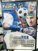 影音專賣店-P12-267-正版DVD-運動【足球金童:貝克漢】-全球最優秀的足球員 影印海報