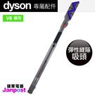 Dyson 戴森 V6 新版彈性縫隙 狹...