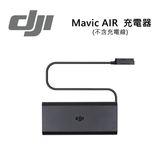 黑熊館 DJI 大疆 Mavic AIR Part 3 充電器 (不含充電線) 充電 智能飛行電池 遙控器 手機 電腦
