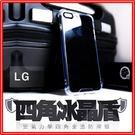 LG 冰晶盾 4角強化防摔 E13 360度防摔【有影!摔給你看】G7/G7+ thinQ