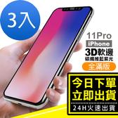 [24hr台灣現貨] iPhone 11 Pro 藍紫光 軟邊 9H鋼化玻璃膜 手機 螢幕 保護貼 完美服貼-超值3入組