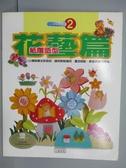 【書寶二手書T5/美工_PJL】紙雕造形-花藝篇