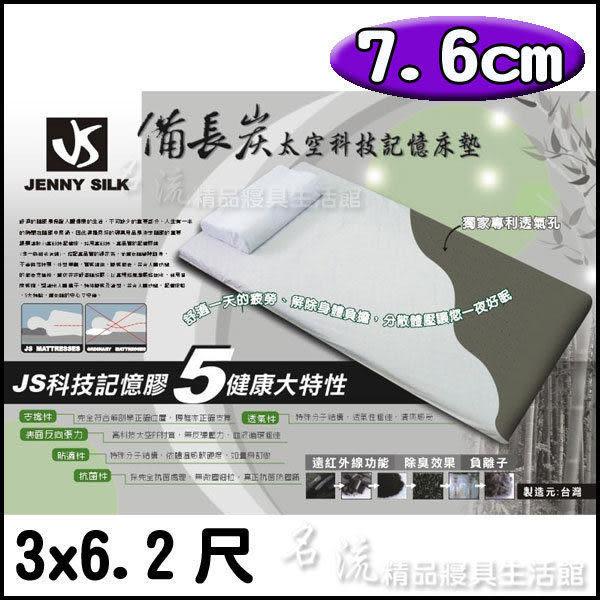 【Jenny Silk名床】備長炭記憶床墊.平面厚度7.6cm.標準單人.全程臺灣製造