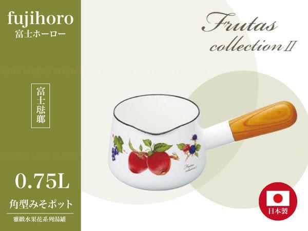 日本FUJIHORO富士琺瑯 雅緻水果系列牛奶鍋/單柄湯鍋/雪平鍋-(0.75L)《Mstore》
