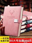筆記本子可愛少女心加厚a5記事本子簡約ins風文藝精致大學生日記本