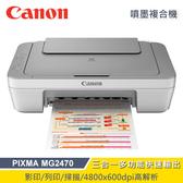 【Canon 佳能】PIXMA MG2470 多功能複合機 【贈吉野家兌餐序號:次月中簡訊發送】