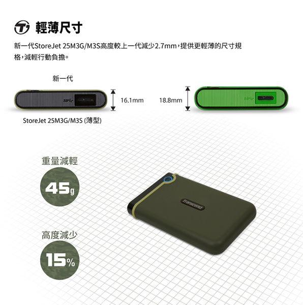【免運費+贈3C硬碟收納袋】創見 2TB 25M3S 2.5吋 2T USB3.1 軍規防震/防摔/薄型(Slim)外接硬碟(鐵灰)x1