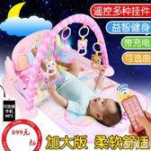 腳踏鋼琴嬰兒健身架器新生兒寶寶音樂游戲毯玩具0-1歲3-6-12個月 Mc1386『優童屋』