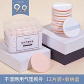美妝蛋12片裝 蘑菇氣墊粉撲化妝棉海綿美妝蛋干濕兩用散粉粉餅粉撲帶盒 雲朵走走