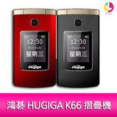 ★長輩機★鴻碁 HUGIGA K66 摺疊機(聯強公司貨+全配)