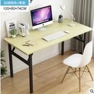 折疊桌子電腦桌臺式家用小書桌簡約現代小戶型學生臥室簡易寫字桌 2色可選120*60cm