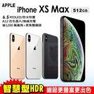 iPhone XS Max 512G 6.5吋 蘋果 智慧型手機 新iphone 24期0利率 免運費