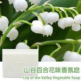 【原裝進口】澳洲緹莉TILLEY天然植物香氛皂-山谷百合花味香氛皂【TE18706】