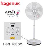 雅虎限量-搶購中[免費含運]-(哈根諾克)16吋微電腦遙控DC直流電風扇 【HGN-168DC】