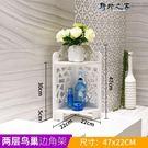 浴室收納架 塑料衛生間置物架落地浴室轉角...