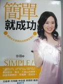 【書寶二手書T6/勵志_HNM】簡單就成功-補教女王徐薇的成長學習筆記_徐薇
