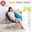 【C est Chic】遇見小王子(專利)折疊星球椅-土耳其藍