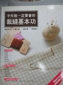 【書寶二手書T8/美工_QNW】手作族一定要會的裁縫基本功_Boutiqu社