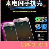 【萌萌噠】歐珀 OPPO R11  創意個性來電閃保護殼 炫彩透明空壓殼 超薄全包防摔 手機殼 手機套