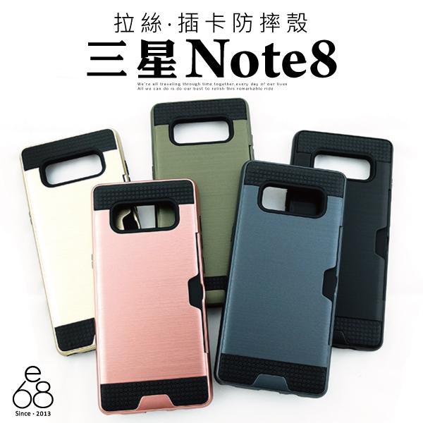 拉絲 插卡 防摔殼 三星 Note8 N9500 6.3吋 手機殼 保護殼 信用卡 悠遊卡 收納 保護套