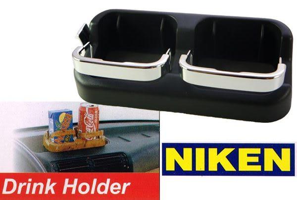 NIKEN 車用雙杯架 核桃木電鍍 超大容量 可調整角度 高質量 直接黏貼固定 手搖冷飲可放置