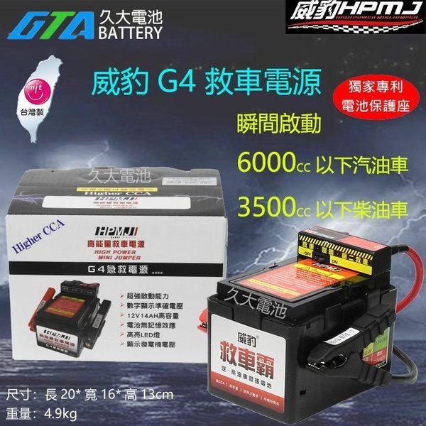 ✚久大電池❚ 威豹救車霸 ( G4N ) 標準版 (LED照明燈+電壓錶) 超強啟動力  汽柴油車適用