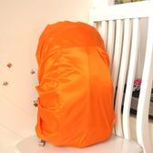 防雨罩 防雨罩背包戶外雙肩包登山包小學生拉桿書包防水套防塵20-60L〖韓國時尚週〗