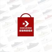 Converse 休閒鞋 福袋