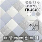 地墊/吸音墊/吸音板/隔音板/隔音墊 日本Felmenon立體切邊 40x40cm 吸音板(一片裝)【FB-4040C】