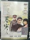 挖寶二手片-T04-088-正版DVD-華語【春寒】-鳳飛飛 梁修身 劉少謙(直購價)