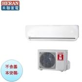 【禾聯空調】2.3KW 3-5坪 R410A變頻一對一冷暖《HI/HO-G23H》年耗電量460度1級節能全機7年保固