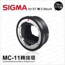 SIGMA MC-11 MC11 轉接環 CANON EF 轉 E MOUNT 自動對焦 【24期0利率】 薪創