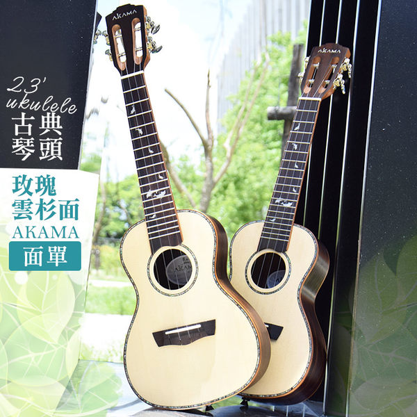 【小麥老師 樂器館】♥全新款~買1送11♥ Akama 23吋 古典玫瑰木 雲杉面單板 烏克麗麗.小吉他 AC-40S