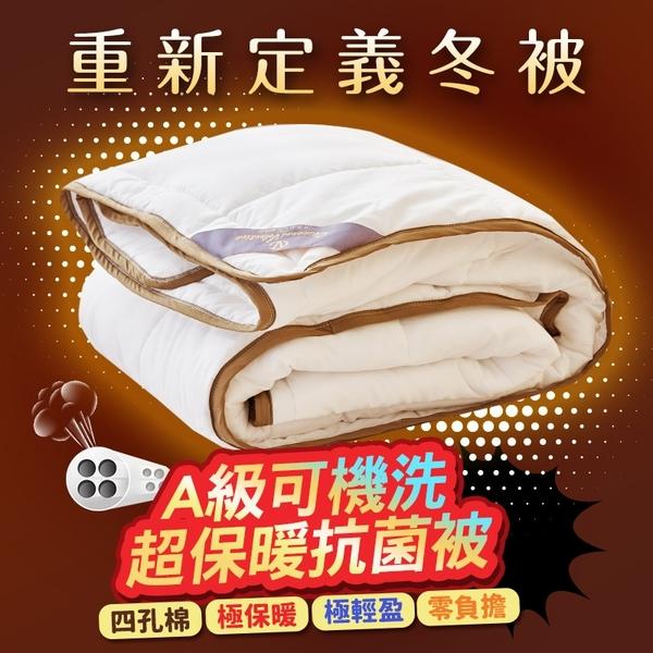 棉被 / 雙人【A級可機洗超保暖抗菌被】四孔棉結構 輕柔蓬鬆 戀家小舖台灣製