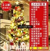 現貨當天寄出 聖誕樹裝飾品商場店鋪裝飾聖誕樹套餐2.1米擺件 NMS初色家居館