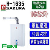 【fami】櫻花熱水器 DH1635A 櫻花強排熱水器 櫻花數位恆溫浴SPA瓦斯熱水器