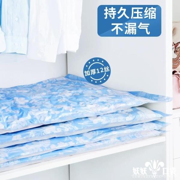 抽氣真空壓縮袋棉被子收納袋特大中號衣服整理袋滿 中號(80*60cm)