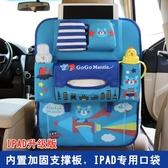 車用多功能汽車座椅收納袋車載掛袋 全館免運