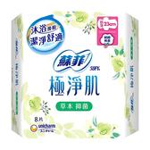 蘇菲極淨肌草本抑菌棉柔超薄23CM8片【康是美】