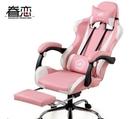 眷戀電腦椅家用辦公椅可躺wcg遊戲座椅網吧競技LOL賽車椅子電競椅  MKS宜品居家