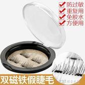 雙磁鐵假睫毛 磁鐵睫毛雙磁款 磁性免膠水防過敏自然逼真磁吸3D 探索先鋒