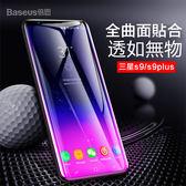 Baseus倍思 4D冷雕 三星 Galaxy S9 Plus 手機鋼化膜 0.3mm 全屏滿版 高清曲面 螢幕保護貼